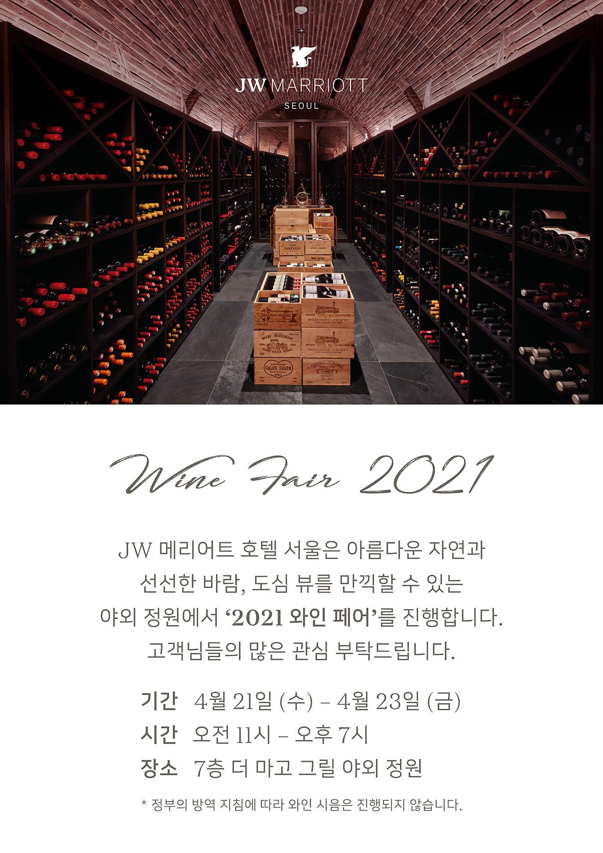Wine Fair Poster_A3.jpg