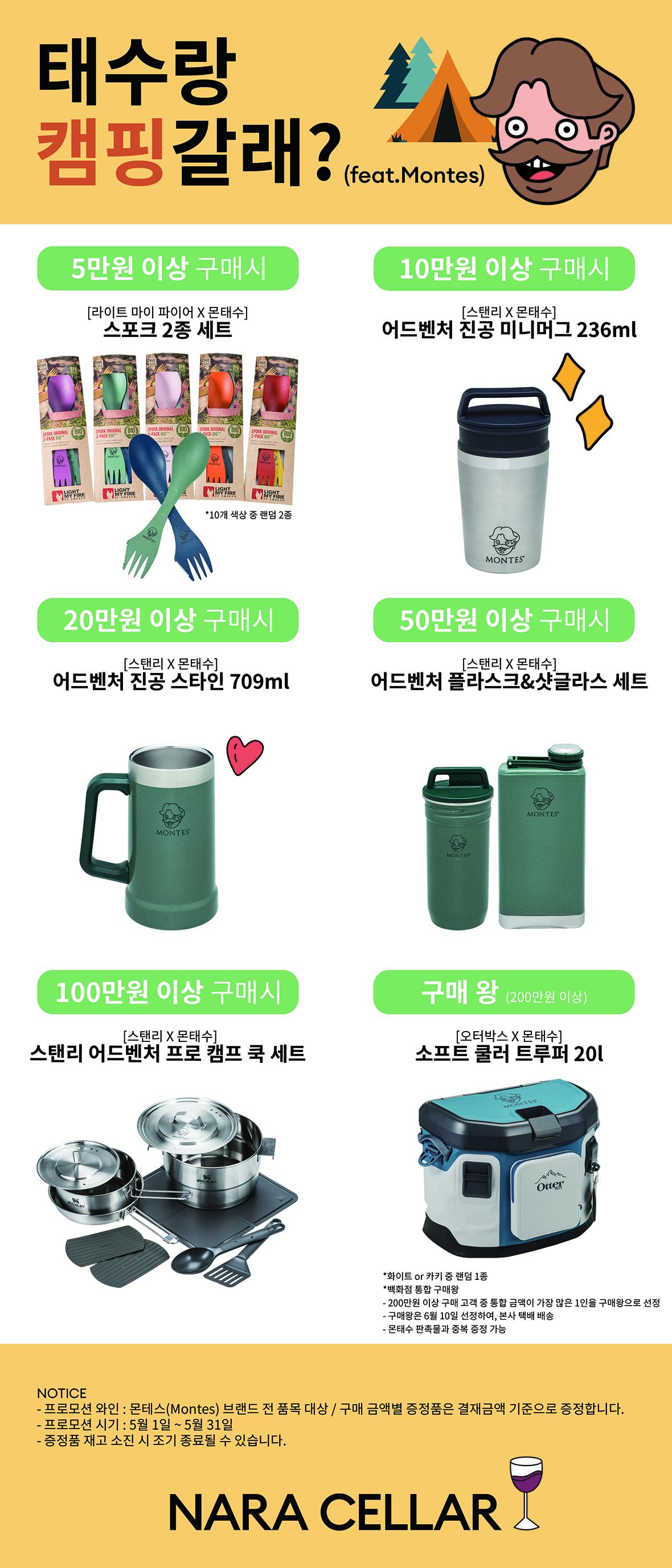 태수랑 캠핑갈래 배너_final.jpg