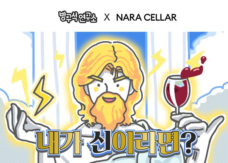 [사진자료] 나라셀라, 와인 MBTI '신 테스트' 오픈.png