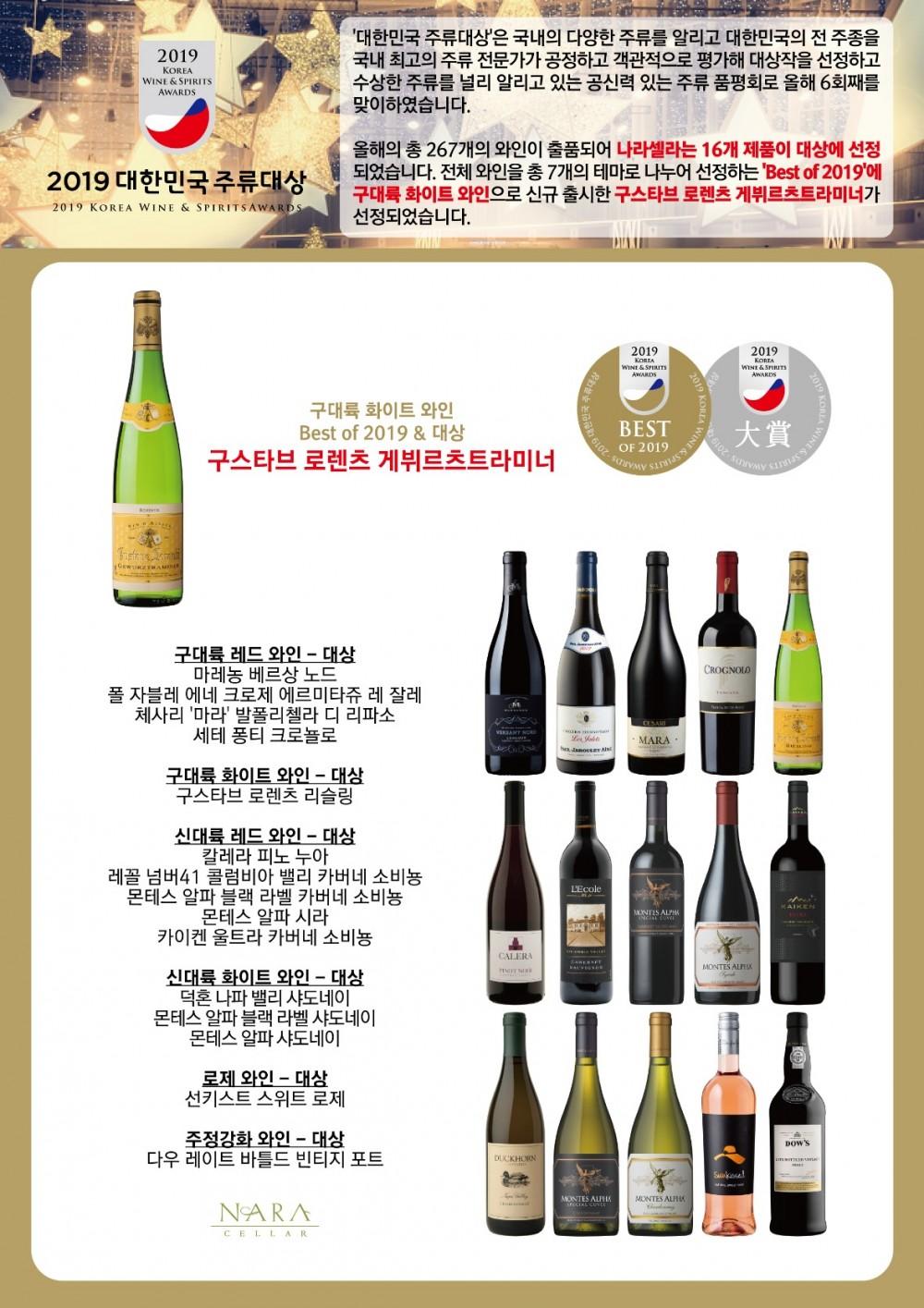 190305_2019-대한민국-주류대상POP-와인1.jpg